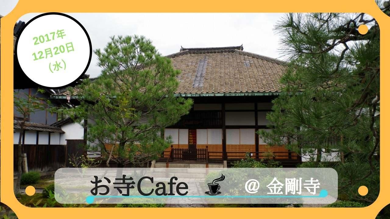 『お寺カフェ in 金剛寺』に行ってみました!