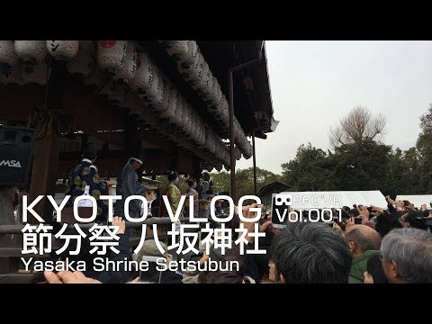 Kyoto Vlog Vol.001 節分祭 八坂神社 Yasaka Shrine Setsubun THETA V 360°VR
