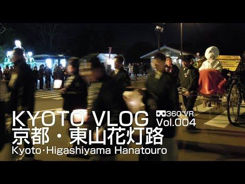Kyoto Vlog Vol.004 京都・東山花灯路 Kyoto・Higashiyama Hanatouro @ THETA V 360° VR