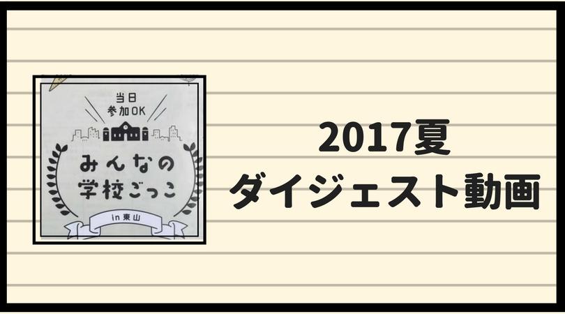 みんなの学校ごっこin東山 2017夏ダイジェスト動画