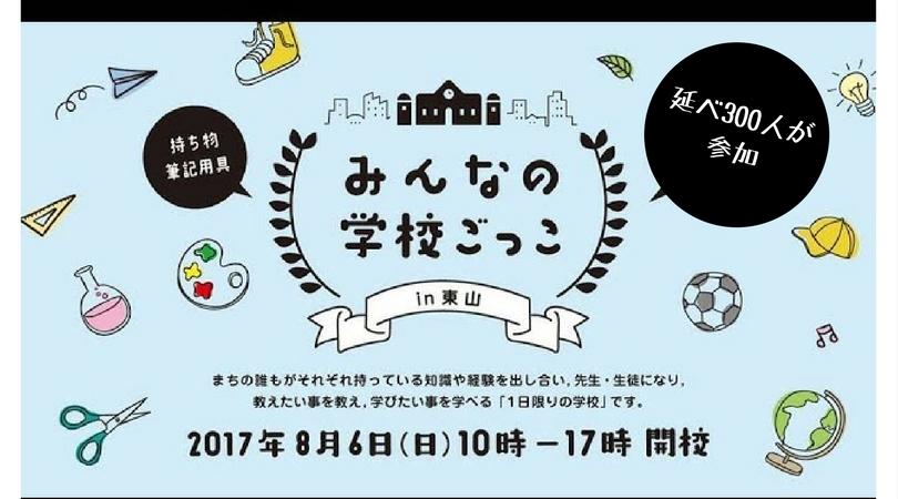 みんなの学校ごっこin東山 2017夏 紹介ムービー