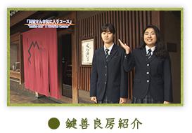 動画で楽しむまち東山〜鍵善良房 紹介〜