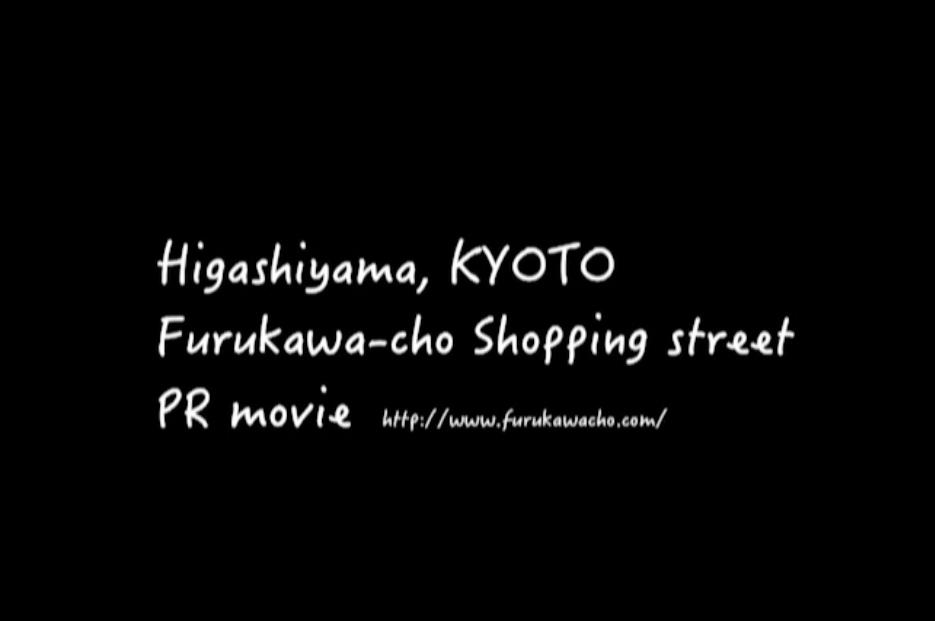 古川町商店街PR動画(Higashiyama,KYOTO, Furukawa-cho Shopping Street PR movie
