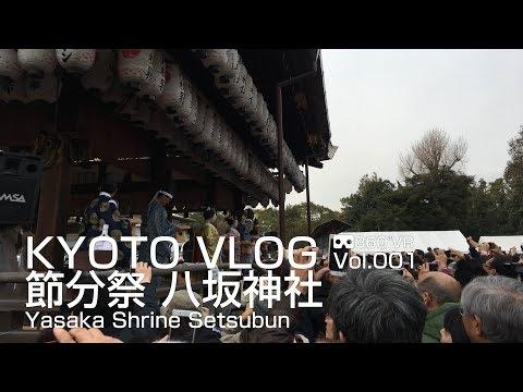 Kyoto Vlog Vol.001 節分祭 八坂神社 Yasaka Shrine Setsubun THETA V 360°VR