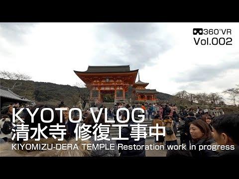 Kyoto Vlog Vol.002 清水寺 修復工事中 KIYOMIZU-DERA TEMPLE @ mijia sphere 360